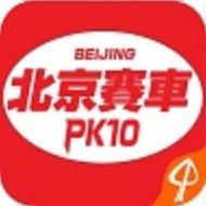 北京赛车PK10跟随分析大师 Build 20180922 免费版
