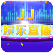 JJ娱乐直播安卓版
