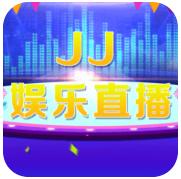 JJ娱乐直播 V1.0 苹果版