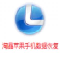 淘晶苹果数据恢复精灵 V2.5.26 电脑版