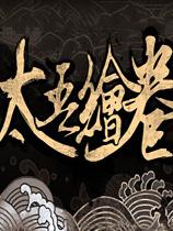 太吾绘卷十七项修改器 V1.0 最新版