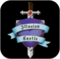 城堡的错觉 V1.3.1 破解版