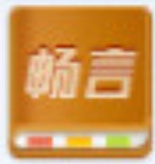 畅言交互式多媒体教学系统(iFlyBook) V1.0.0.2 官方版