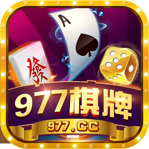 977棋牌 V1.0.0 安卓版