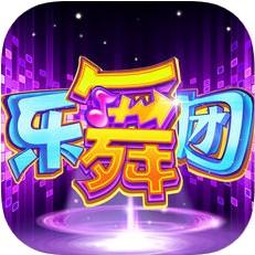 乐舞团 V1.0 iOS版