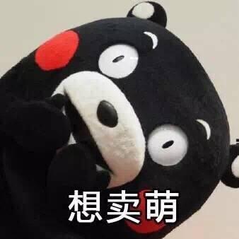 熊本熊当你喜欢一个人的时候表情包