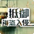抵御海盗入侵