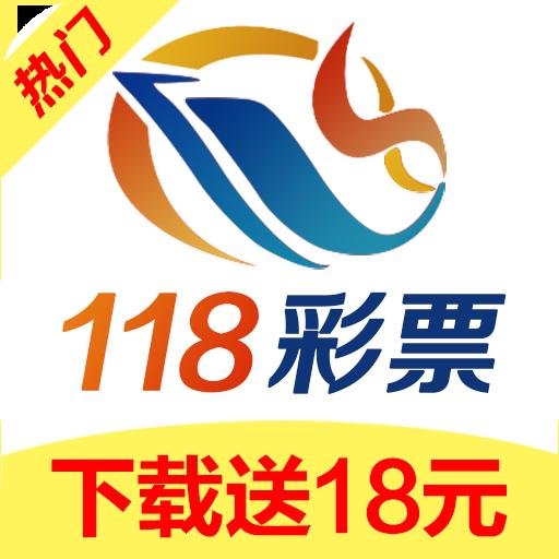 118彩票 V1.0.7 安卓版