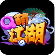 Q萌江湖苹果版