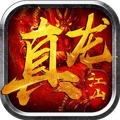真龙江山 V1.0 苹果版