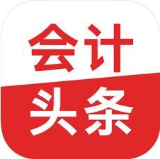 会计头条 V3.2.0 苹果版