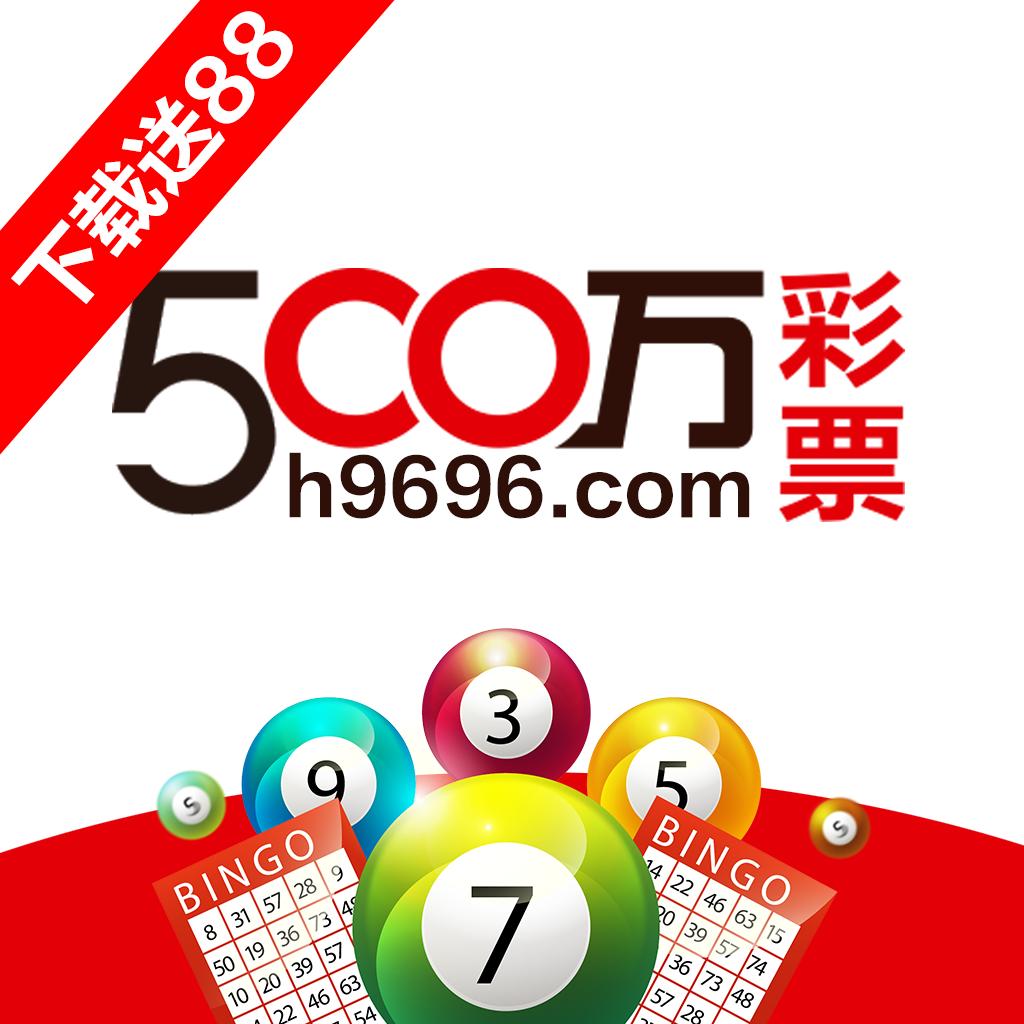 500万彩票APP下载|500万彩票官方安卓版下载V1.0.8