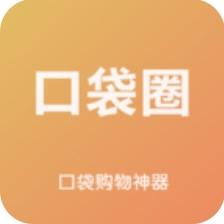 口袋圈 V1.41.0 安卓版