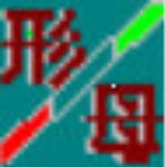 一笔拼音形母笔 V2018.2 官方版