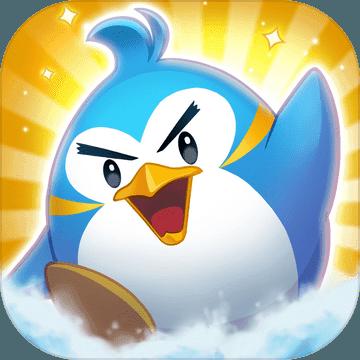 飞翔的企鹅2 V1.0.8 安卓汉化版