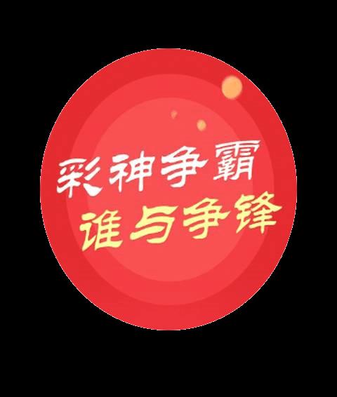 彩神争霸 V1.9.5 安卓版