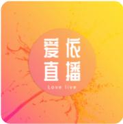 爱依直播 V1.0.4 苹果版