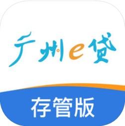 广州e贷 V3.4.2 苹果版