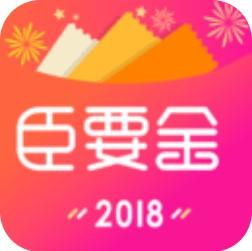 臣要金 V1.0.9 安卓版