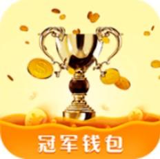 冠军钱包 V1.0.5 安卓版