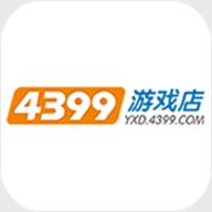 4399游戏店交易官网 V1.0 安卓版