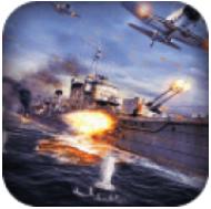 铁甲舰队 V1.0 ios版
