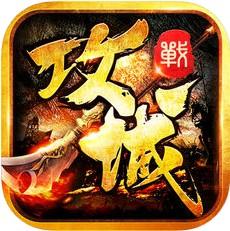攻城战 V1.0 iOS版