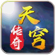 天穹传奇 V1.0 ios版