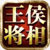 王侯将相 V1.7.01 安卓版