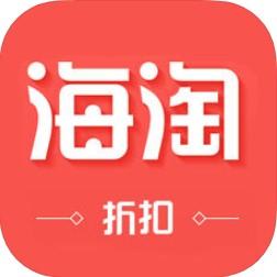 海淘折扣 V1.1.8 苹果版
