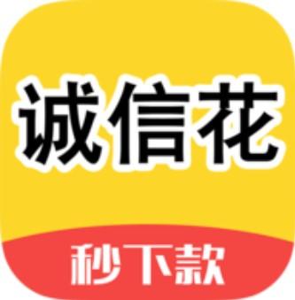 诚信花贷款 V1.0.1 安卓版