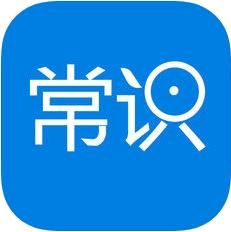 常识教育 V1.0 苹果版