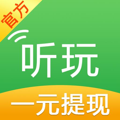 听玩游戏宝 V1.0 苹果版