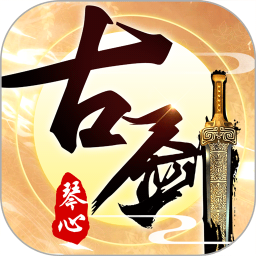 古剑琴心 V1.0 安卓版