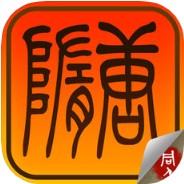 隋唐英杰传 V1.70000 iOS版