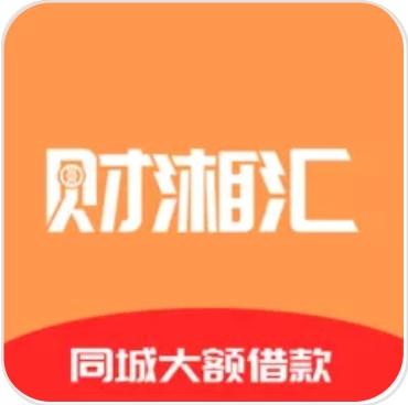 财湘汇 V1.0 安卓版