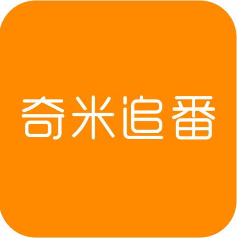 奇米追番安卓版-手机软件下载