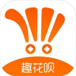 趣花呗 V1.0.3 安卓版