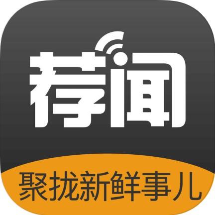 荐闻 V1.3.1 苹果版