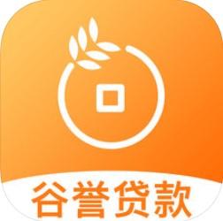 谷誉贷款 V1.0 苹果版