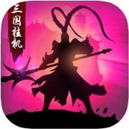 三国志群英演义 V1.0.2 iOS版