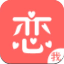 恋我 V2.3.16 安卓版