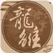 龙雏 V3.1 安卓版