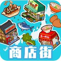 箱庭商店街 V1.0.1 安卓版