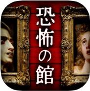 恐怖画馆 V1.0 iOS版