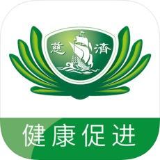 慈济医疗 V1.3.2 苹果版