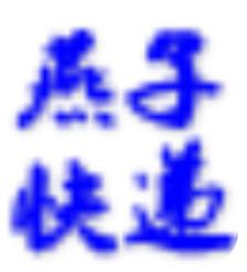 燕子快递打印 V2018.9.29.12 免费版