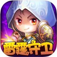 雷霆守卫 V1.0 iOS版