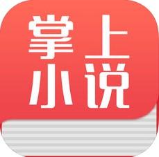 掌上小说 V1.0 安卓版