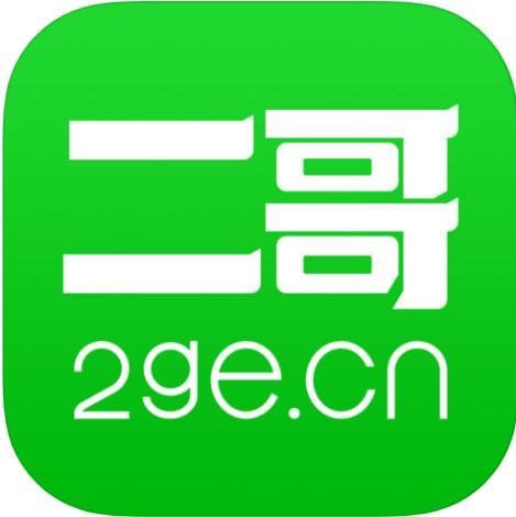 二哥 V1.0.3 安卓版